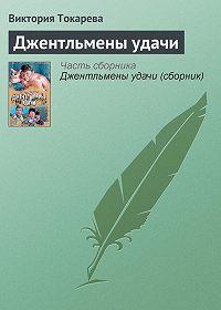 Виктория Токарева -Джентльмены удачи
