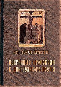 Святитель Феофан Затворник -Избранные проповеди в дни Великого поста (сборник)