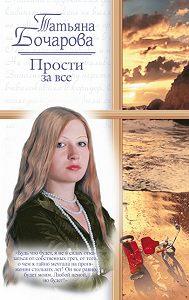 Татьяна Бочарова -Прости за все