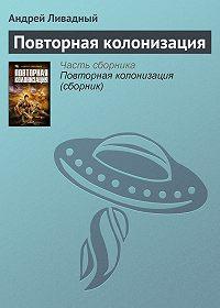 Андрей Ливадный -Повторная колонизация