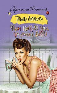 Татьяна Луганцева -Три капли яда на стакан воды