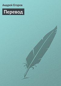 Андрей Егоров -Перевод