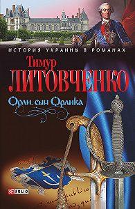 Тимур Литовченко - Орли, сын Орлика