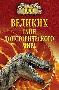 Николай Непомнящий -100 великих тайн доисторического мира