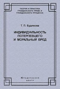 Татьяна Будякова -Индивидуальность потерпевшего и моральный вред