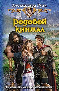 Александра Руда -Родовой кинжал