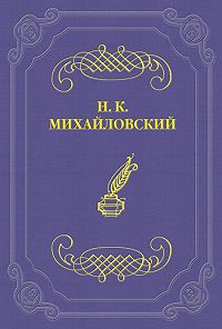 Николай Михайловский -Герой безвременья