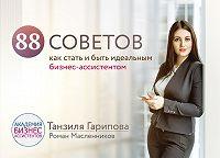 Роман Масленников -88 советов как стать и быть идеальным бизнес-ассистентом