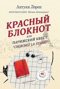 Антуан Лорен -Красный блокнот, или Парижский квест «Cherchez la femme»
