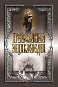 Елена Исаева -Православная энциклопедия