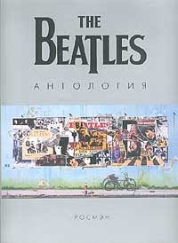 The Beatles -Антология
