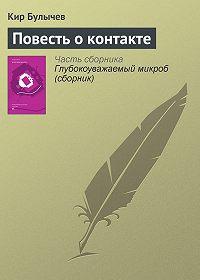 Кир Булычев - Повесть о контакте
