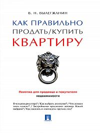 Вениамин Вылегжанин -Как правильно продать / купить квартиру: памятка для продавца и покупателя недвижимости