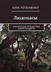 Алла Логвиненко -Людопасы. Космическое путешествие корреспондента