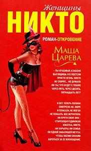 Маша Царева - Женщины Никто