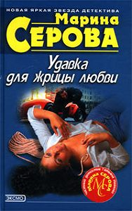 Марина Серова -Удавка для жрицы любви