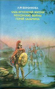 Любовь Воронкова -Герой Саламина