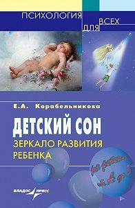 Елена Александровна Корабельникова -Детский сон: зеркало развития ребенка