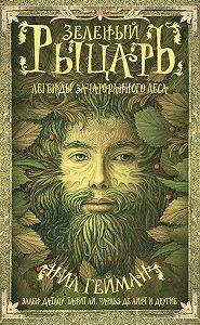 Антология -Зеленый рыцарь. Легенды Зачарованного Леса (сборник)