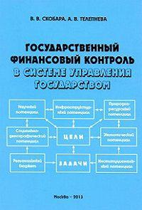 А. Телепнева -Государственный финансовый контроль в системе управления государством