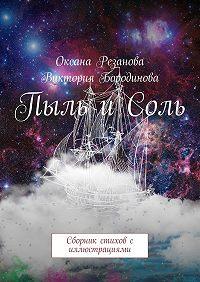 Оксана Резанова -Пыль и Соль. Сборник стихов с иллюстрациями