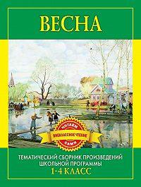 С. Дмитренко -Весна. Произведения русских писателей о весне