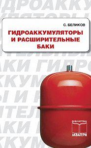 Сергей Беликов - Гидроакумуляторы и расширительные баки