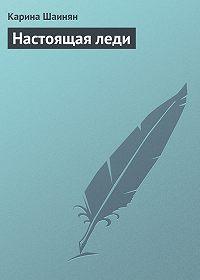 Карина Шаинян -Настоящая леди