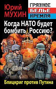 Юрий Мухин -Когда НАТО будет бомбить Россию? Блицкриг против Путина
