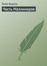 Пелам Вудхаус - Честь Маллинеров