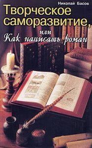 Николай Басов -Творческое саморазвитие, или Как написать роман