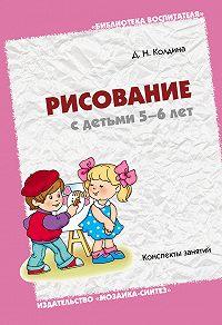 Д. Н. Колдина - Рисование с детьми 5-6 лет. Конспекты занятий