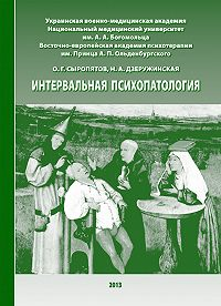 Н. А. Дзеружинская -Интервальная психопатология