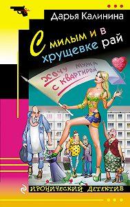 Дарья Калинина -С милым и в хрущевке рай