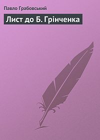 Павло Грабовський - Лист до Б. Грінченка