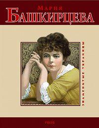 О. В. Таглина -Мария Башкирцева