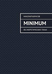 Николай Борисов -Minimum. Об энергетических токах