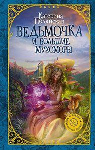 Екатерина Полянская -Ведьмочка и большие мухоморы