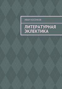 Иван Косенков -Литературная эклектика