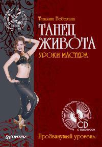 Татьяна Юрьевна Ведехина -Танец живота. Уроки мастера. Продвинутый уровень