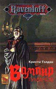 Кристи Голден -Вампир туманов