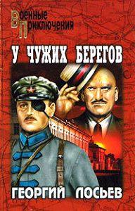 Георгий Александрович Лосьев -У чужих берегов (сборник)