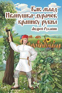Андрей Русавин -Как млад Иванушка-Дурачек крапиву рубил
