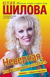 Юлия Шилова -Неверная, или Готовая вас полюбить