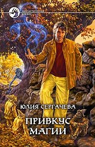 Юлия Сергачева -Привкус магии
