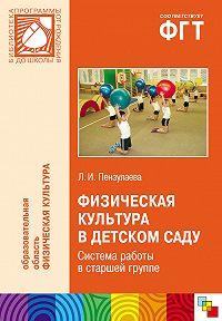 Л. И. Пензулаева -Физическая культура в детском саду. Система работы в старшей группе