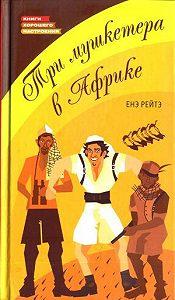 Енё Рэйтё -Три мушкетера в Африке