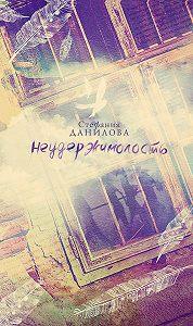 Стефания Данилова -Неудержимолость