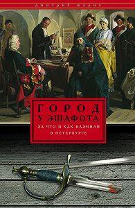 Дмитрий Шерих -Город у эшафота. За что и как казнили в Петербурге