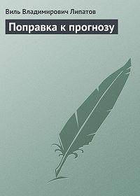 Виль Липатов - Поправка к прогнозу